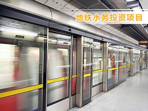 地铁水务Beplayapp体育项目